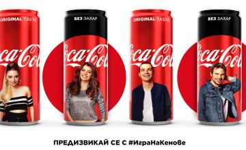 Спечелете 20 грамофона и 40 мини хладилника от Coca Cola