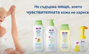 Спечелете 10 козметични награди за Вашето бебе от HiPP Babysanft