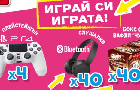 Спечелете Play Station, 40 Bluetooth слушалки и 400 кутии с вафли Чудо