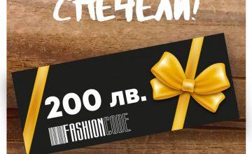 Спечелете ваучер на стойност 200 лева от fashioncode