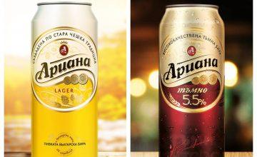 Спечелете 5 стека с бира Ариана