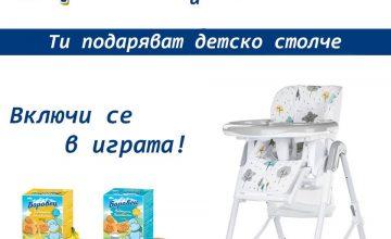 Спечелете детско столче Chipolino