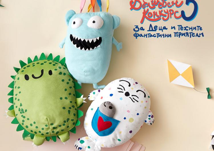 Вълшебен конкурс за деца и техните фантастични приятели от IKEA