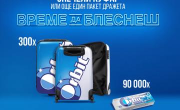 Спечелете 300 Orbit куфара и 90 000 опаковки с дъвки