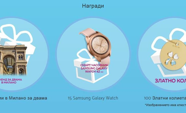 Спечелете екскурзии до Италия, 15 Samsung Galaxy Watch и 100 златни колиета
