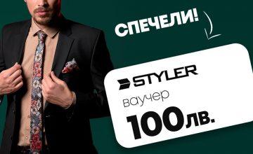 Спечелете ваучер на стойност 100 лева от STYLER