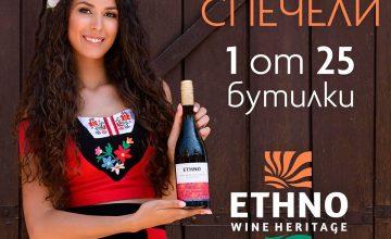 Спечелете 25 бутилки вино ETHNO