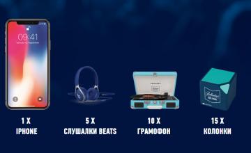 Спечелете смартфон Iphone X, слушалки Beats, грамофони и колонки Ballantine`s
