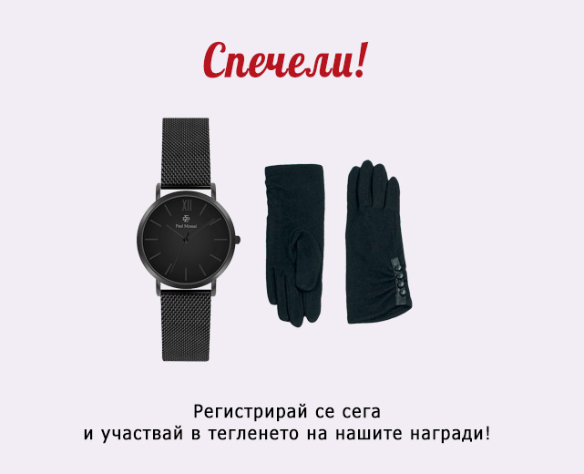 Спечелете дамски часовник Paul McNeal и черни дамски ръкавици