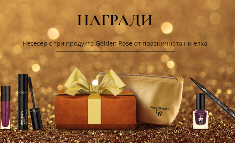 Спечелете 10 козметични комплекта – несесер и продукти Golden Rose