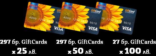 Спечелете 9 златни колиета и 621 Gift карти на стойност до 100 лева