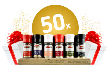 Спечелете 50 комплекта подправки Picantina