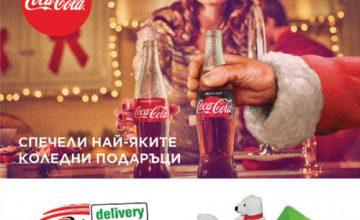 Спечелете ваучер на стойност 100 лева от Техномаркет и плюшени мечета от Coca Cola