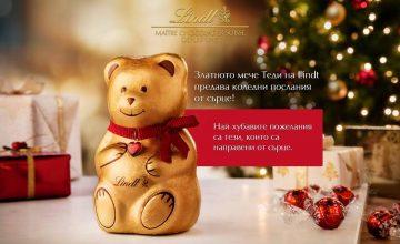 Спечелете чудесни шоколадови награди от Lindt