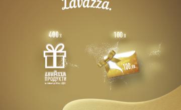Спечелете 100 ваучера по 100 лева и 400 кафе комплекта от Lavazza