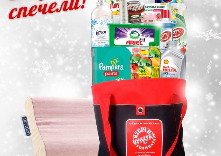 Спечелете 3 комплекта с избрани от потребителите продукти