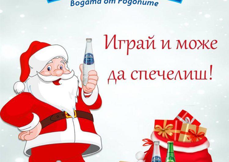 Спечелете чудесни Коледни награди от минерална вода Михалково