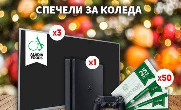 Спечелете три Smart телевизора, игрова конзола Play Station 4 и 50 ваучера от Aladin Foods