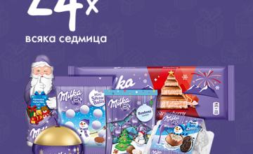 Спечелете 96 пакета с продукти от коледния календар на Milka