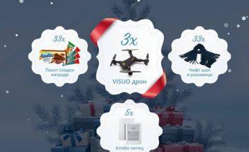 Спечелете дрон, Kindle, топли комплекти и сладки комплекти от вафли Боровец