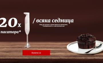 Спечелете 60 пасатора BOSCH от шоколади Своге