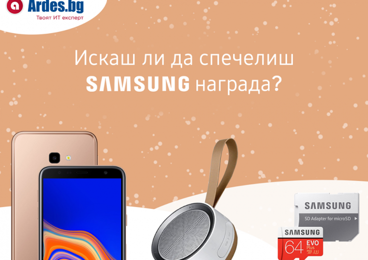 Спечелете смартфон Samsung Galaxy J4+, безжична колонка и карта памет