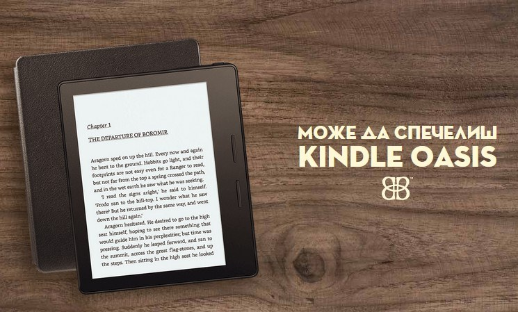 Спечелете електронен четец Kindle Oasis 7 от Baileys