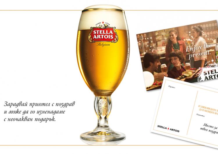 Спечелете 10 комплекта с по 2 бокала и картичка от Stella Artois
