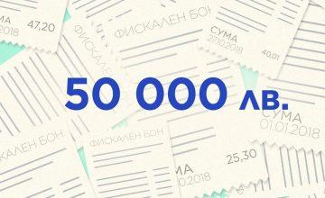 Спечелете 50 000 лева, всеки месец 2000 лв, парични и предметни награди
