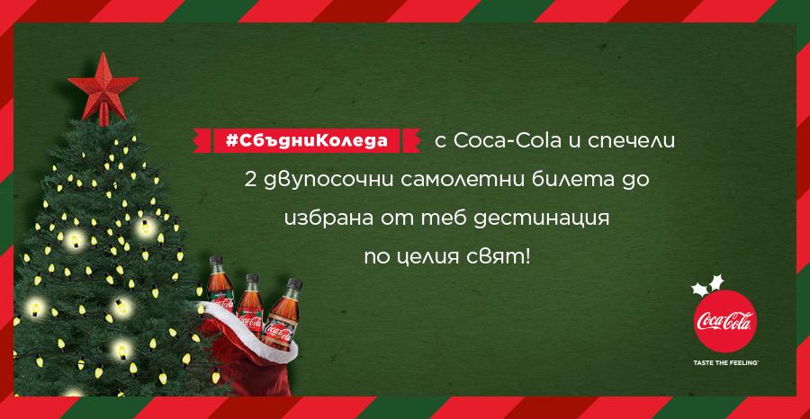 Спечелете самолетни билети до дестинация по избор от Coca Cola