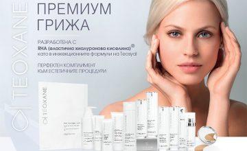 Спечелете чудесни козметични награди с марка TEOXANE