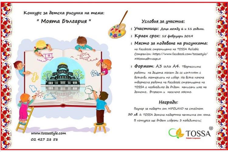 """Конкурс за детска рисунка на тема """"Моята България"""""""
