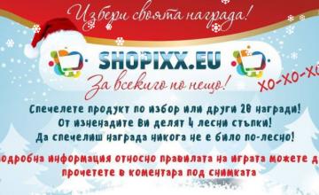 Спечелете 20 чудесни награди от Shopixx