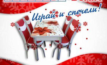 Спечелете комплект маса + 4 стола от Магазини Волта