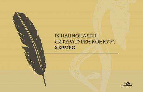 """Включете се в девети национален литературен конкурс """"Хермес"""""""