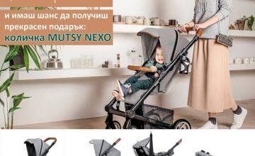 Спечелете детска количка Mutsy NEXO