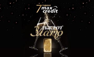 Спечелете 8 златни кюлчета и 28 бутилки златно шампанско