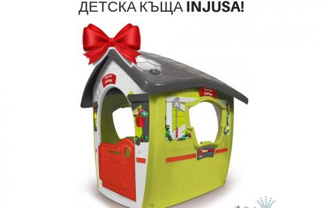 Спечелете детска къща Injusa