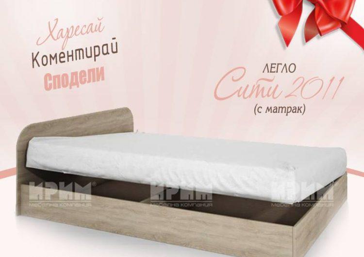 Спечелете детско легло Сити 2011 + матрак