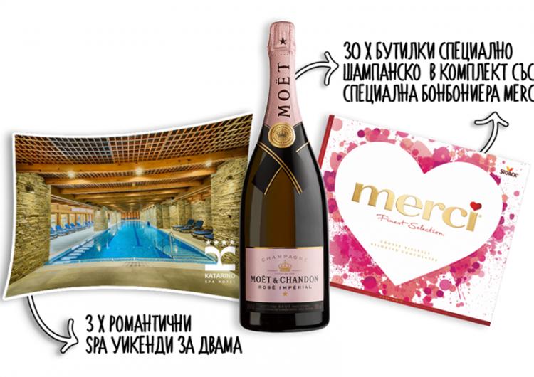 Спечелете 3 SPA уикенда за двама и 30 комплекта шампанско и бонбони Merci