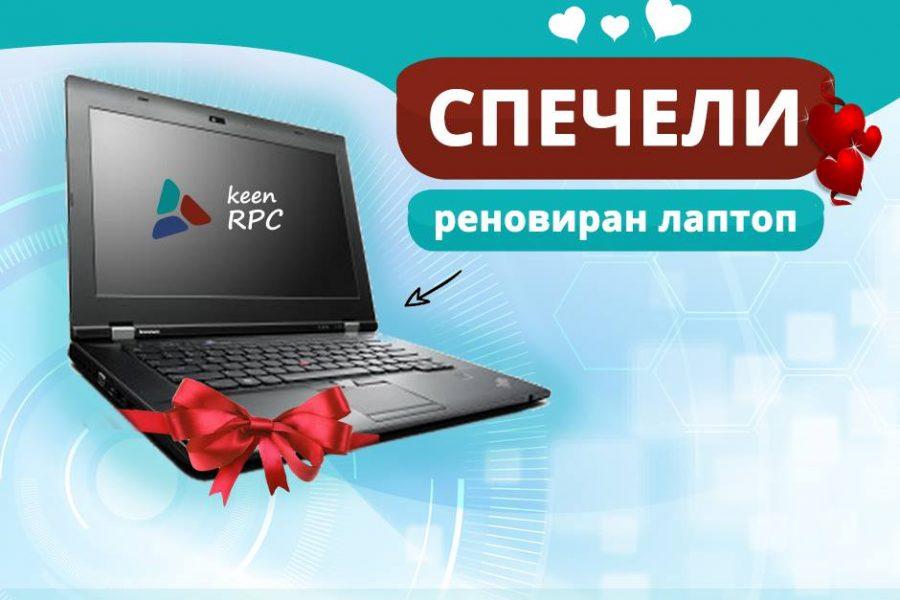 Спечелете реновиран лаптоп Lenovo L430