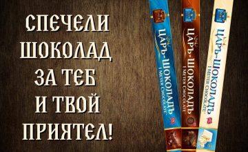 Спечелете шоколад за вас и за приятел