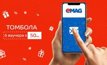 Спечелете 6 ваучера по 50 лева за пазаруване в eMAG