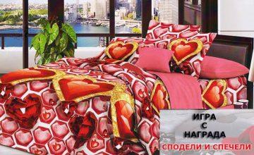 Спечелете красив спален комплект от 4 части