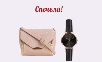 Спечелете дамска чанта Mila Blu и часовник Beverly
