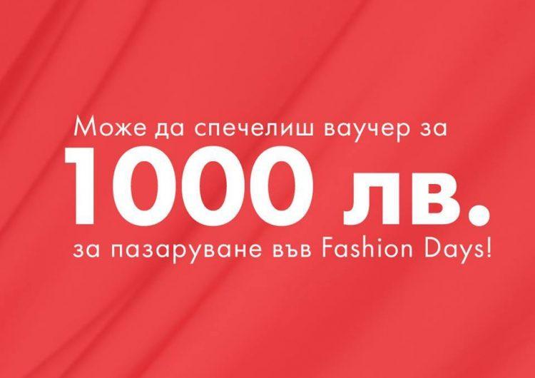 Спечелете 1000 лв. за пазаруване във Fashion Days