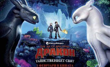 """Спечелете фенски награди от """"Как да си дресираш дракон: Тайнственият свят"""""""