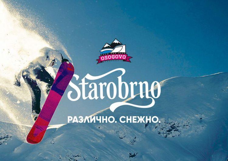 Спечелете чудесни награди от Starobrno