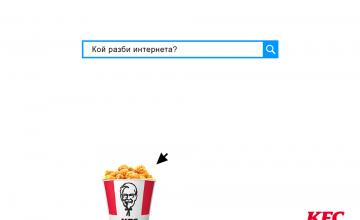 Спечелете чудесни награди от KFC
