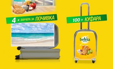 Спечелете 4 почивки в Балчик и 100 куфара от belVita